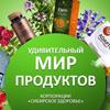 Новые Каталоги официального сайта Сибирское Здоровье